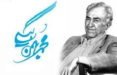 آئین بزرگداشت بنیانگذار تعلیمات عشایر ایران در شیراز برگزار می شود