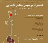 اجرای کنسرت موسیقی «مَقامی قشقایی» در پارس آبادمغان