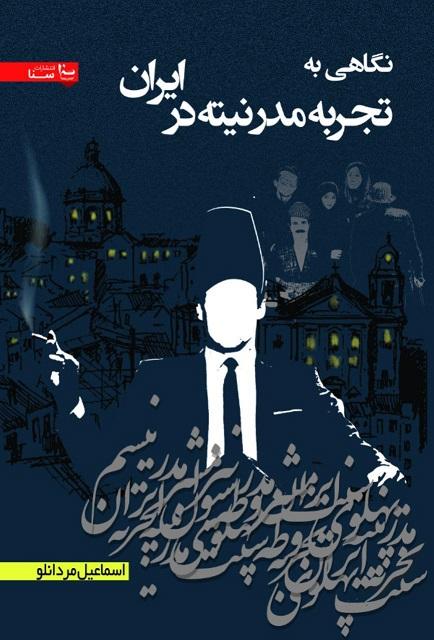 کتاب « نگاهی به تجربه مدرنیته در ایران» به قلم اسماعیل مردانلو منتشر شد